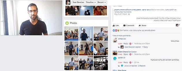 שוטטות בפייסבוק