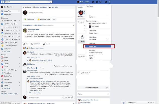 איך להוציא חשבוניות מפייסבוק 1