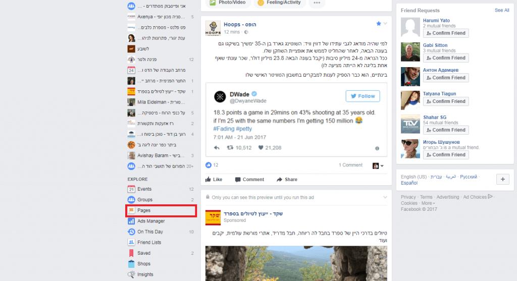 ליצור דף עסקי בפייסבוק - שלב 1