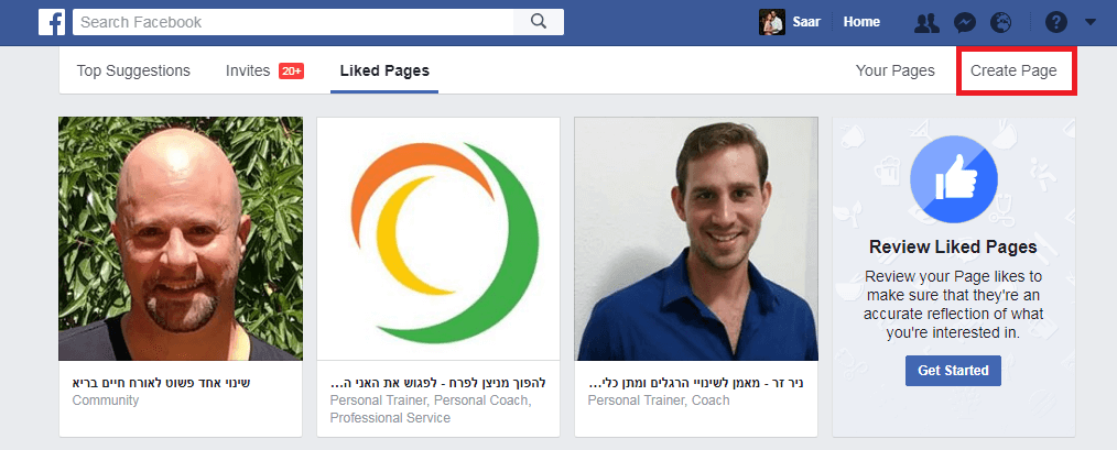 ליצור דף עסקי בפייסבוק - שלב 2