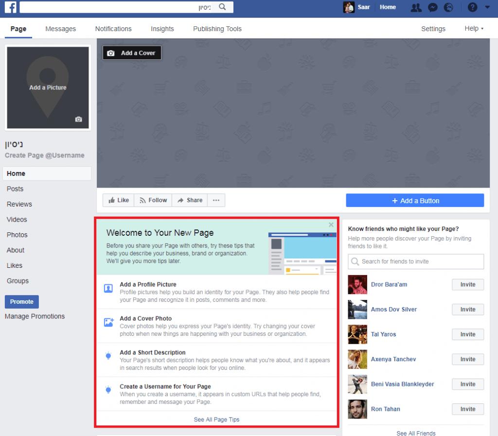 ליצור דף עסקי בפייסבוק, שלב 4