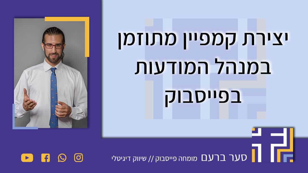 קמפיין מתוזמן בפייסבוק