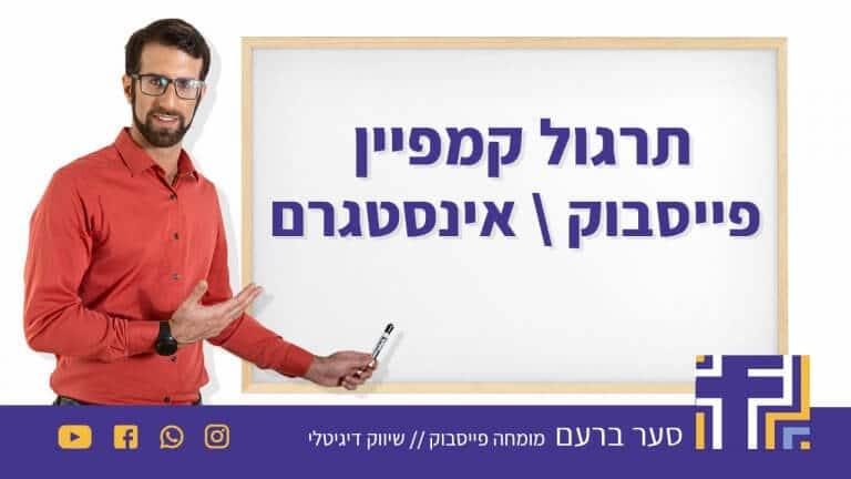 תרגול קמפיין פייסבוק אינסטגרם
