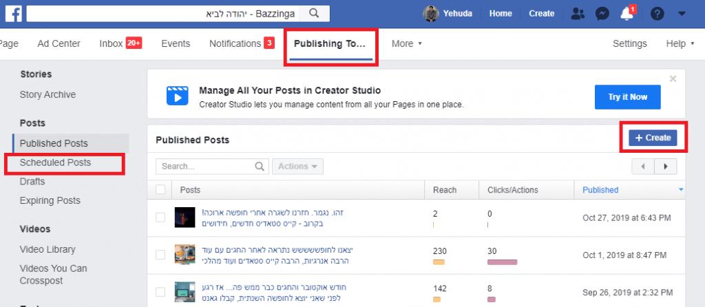 פוסטים מתוזמנים בפייסבוק