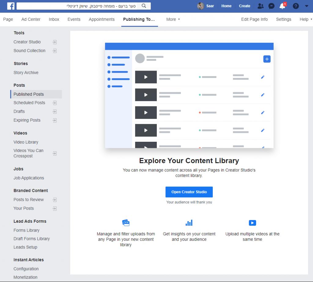 כלי פרסום בפייסבוק