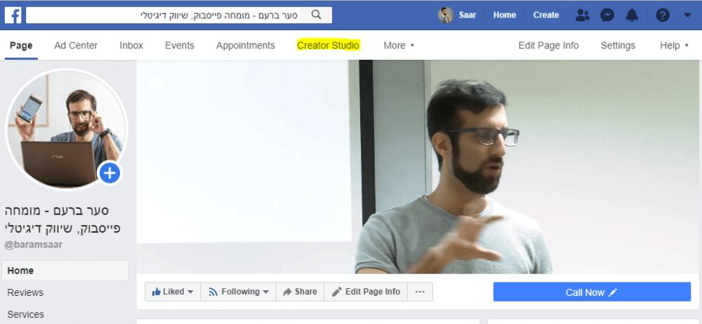 פוסטים מתוזמנים בפייסבוק - הדרכים החדשות לפרסם