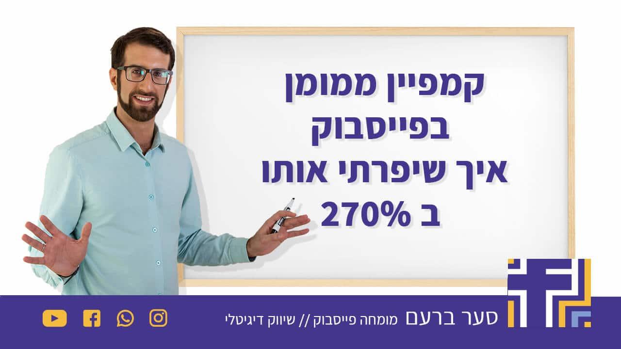 קמפיין ממומן בפייסבוק - איך שיפרתי אותו ב-270%
