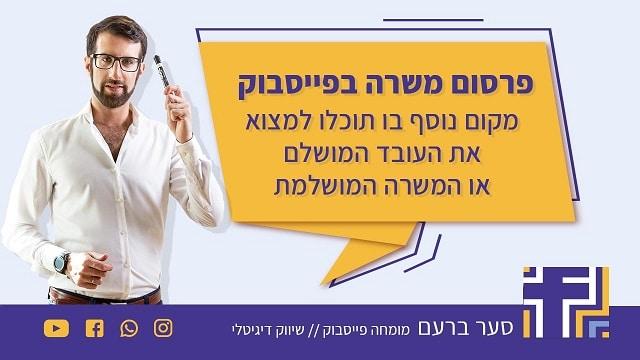פרסום משרה בפייסבוק 4