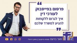 קידום בפייסבוק לעורכי דין