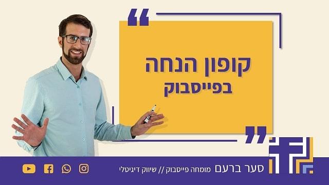 קופון פרסום בפייסבוק