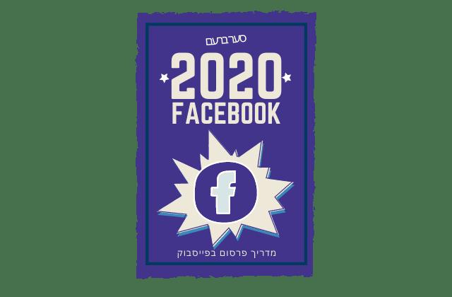 מדריך פרסום בפייסבוק | סער ברעם
