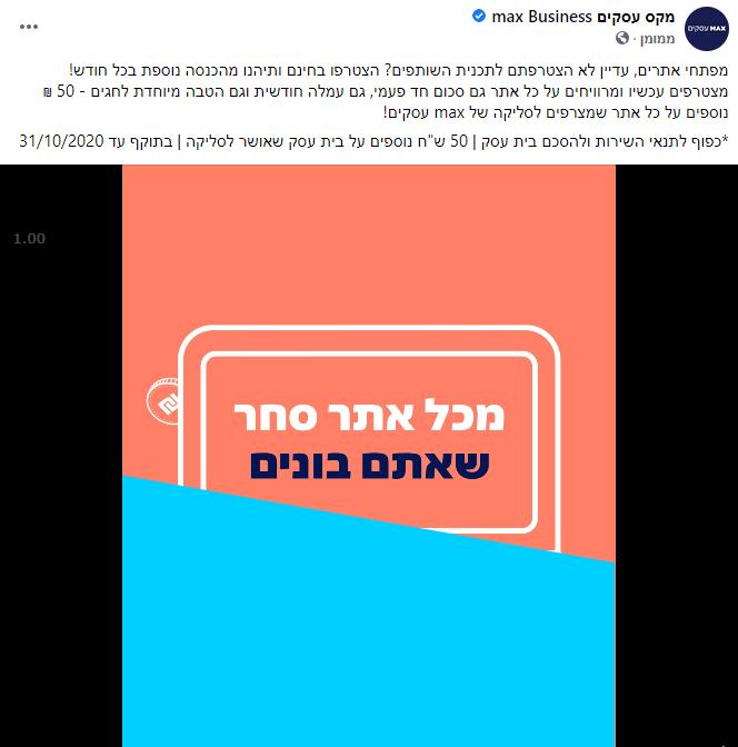 דוגמא לקידום מודעות בפייסבוק | סער ברעם