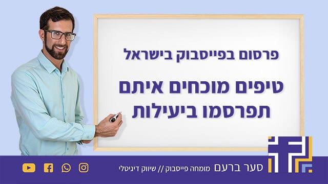 פרסום בפייסבוק בישראל | סער ברעם