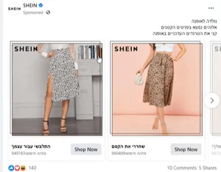 פוסט מכירות של אתר shine