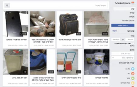 Marketplace פייסבוק | סער ברעם