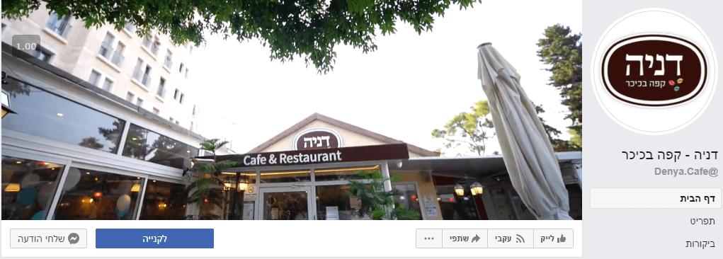 פרסום בפייסבוק לעסקים קטנים תוכן רלוונטי |סער ברעם