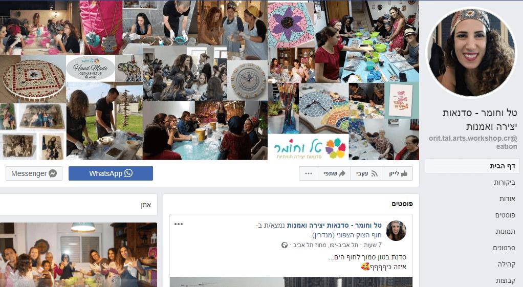 דף פייסבוק עשיר בתמונות | סער ברעם