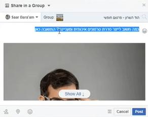 שיווק אורגני בפייסבוק לדוגמא