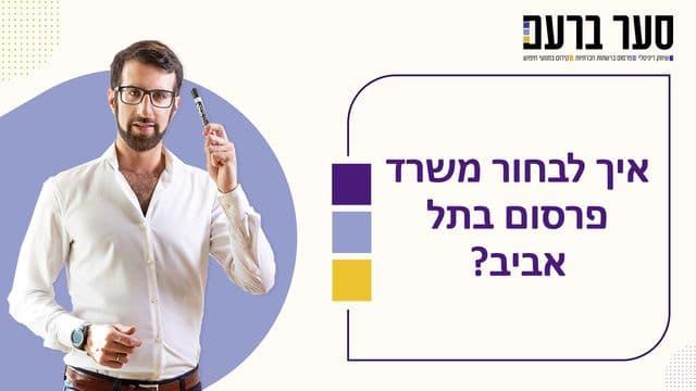 משרד פרסום בתל אביב | סער ברעם