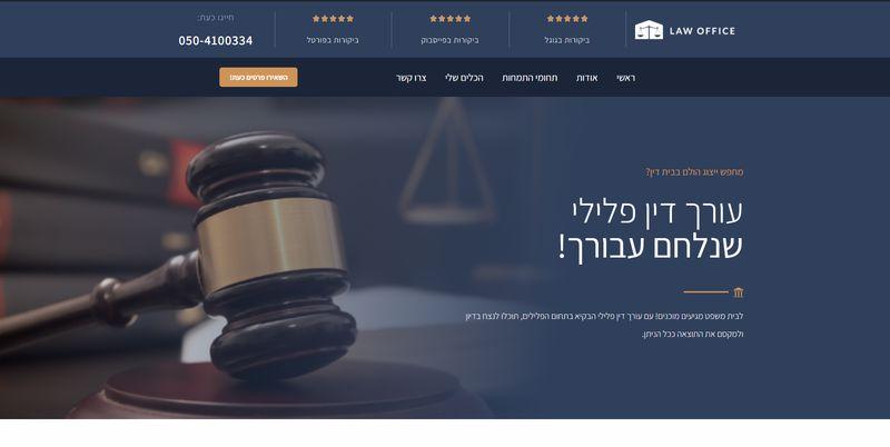דף נחיתה לעורך דין | סער ברעם