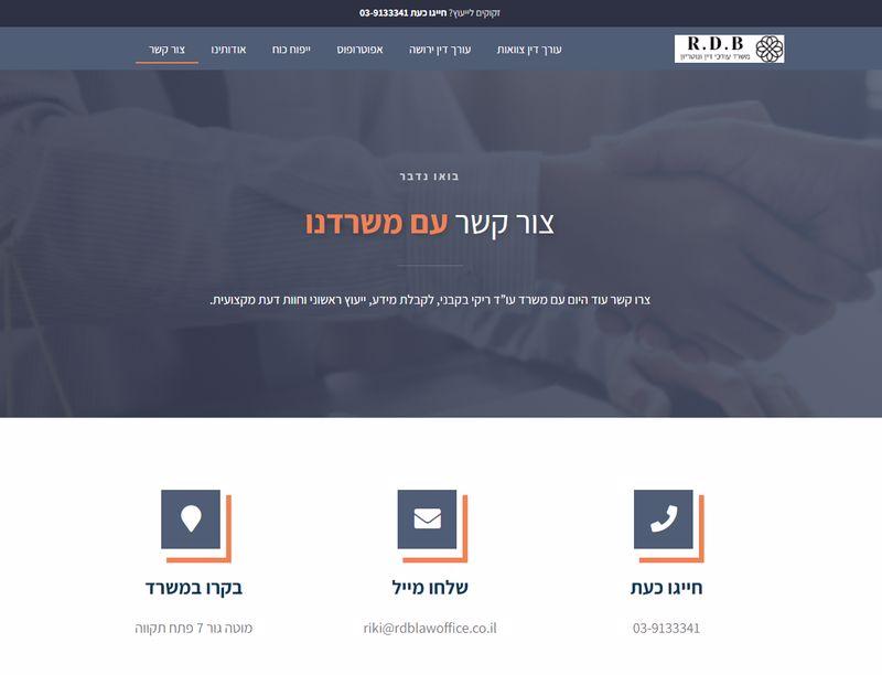 עיצוב אתרים לעורכי דין | סער ברעם