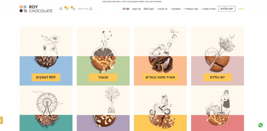 עיצוב אתרים לדוגמא 2