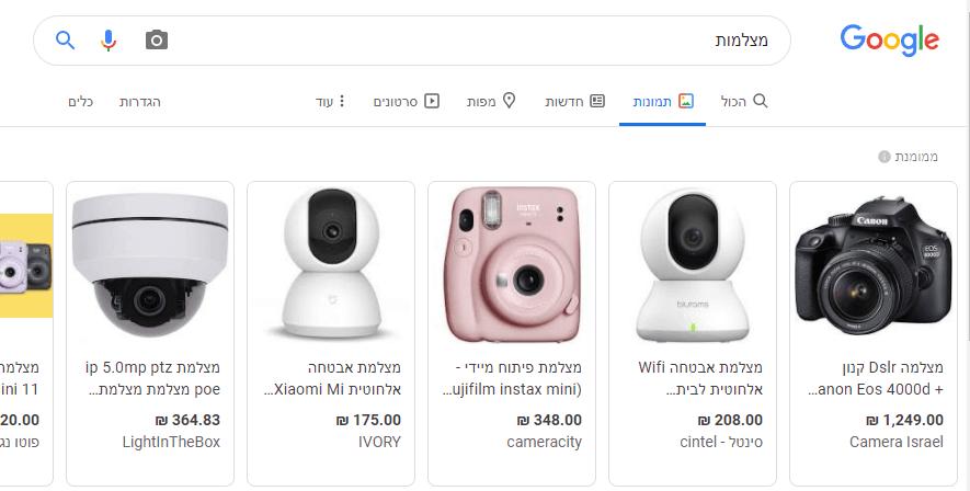 מודעות מוצרים (גוגל שופינג) לדוגמא