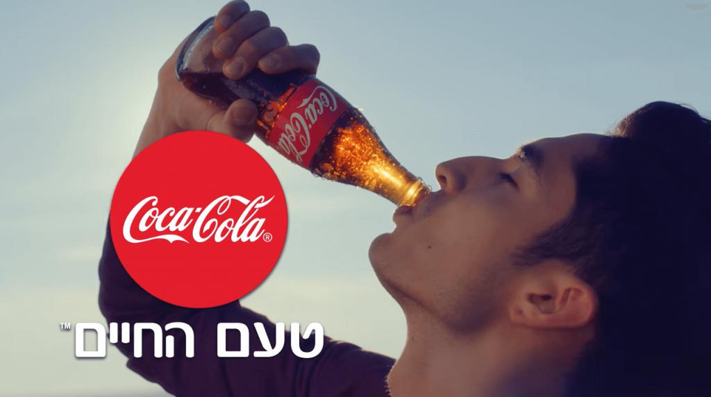 פרסומת קוקה קולה