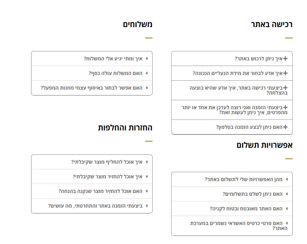 דף שאלות ותשובות באתר לדוגמא