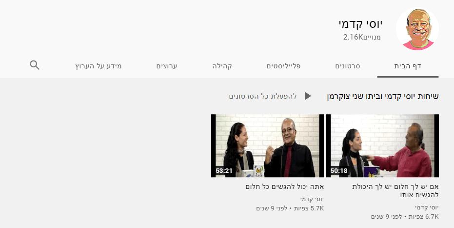 ערוץ יוטיוב לדוגמא