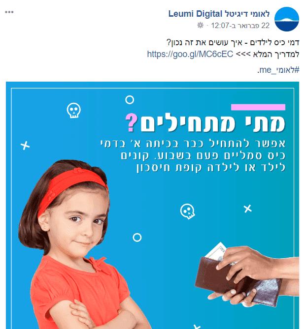 קמפיין בנק לאומי לדוגמא